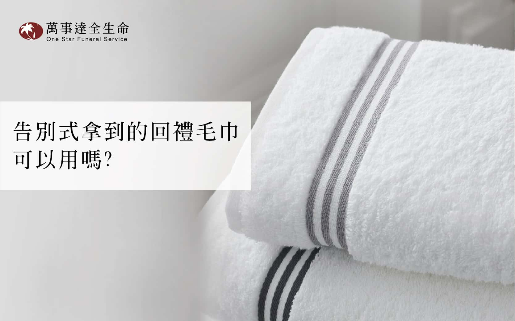 Read more about the article 告別式拿到的回禮毛巾,可以用嗎?