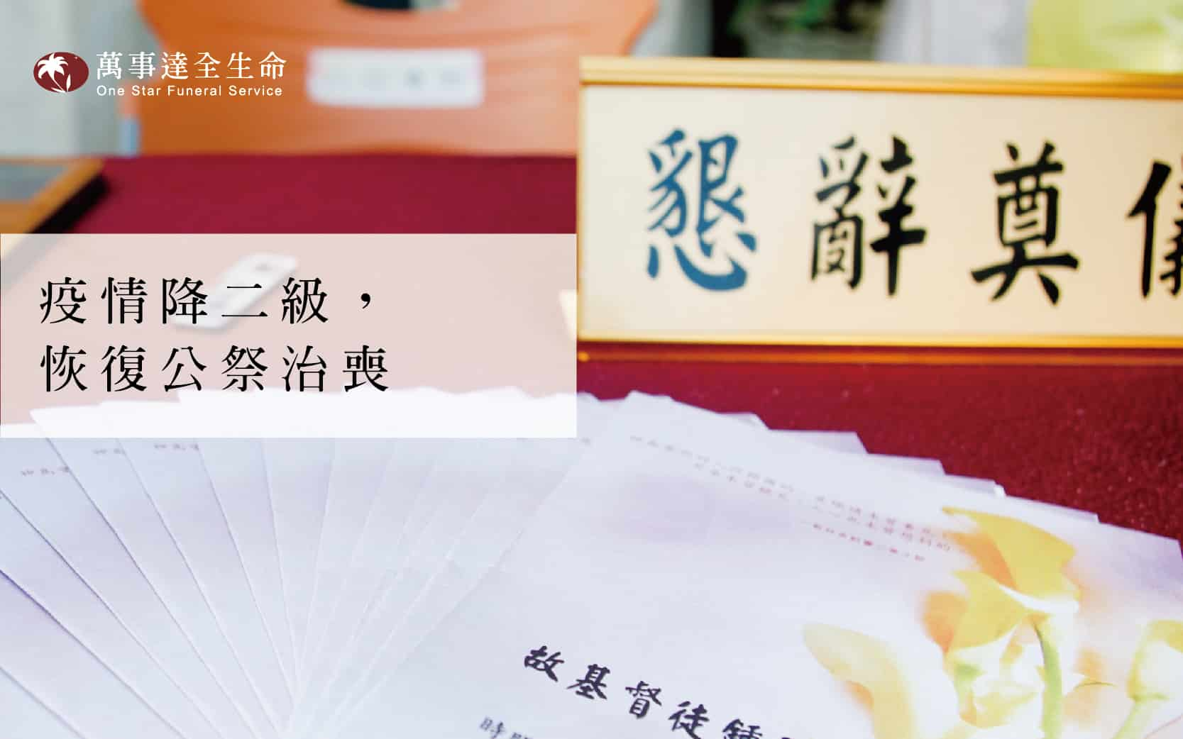 Read more about the article 疫情降二級,恢復公祭治喪