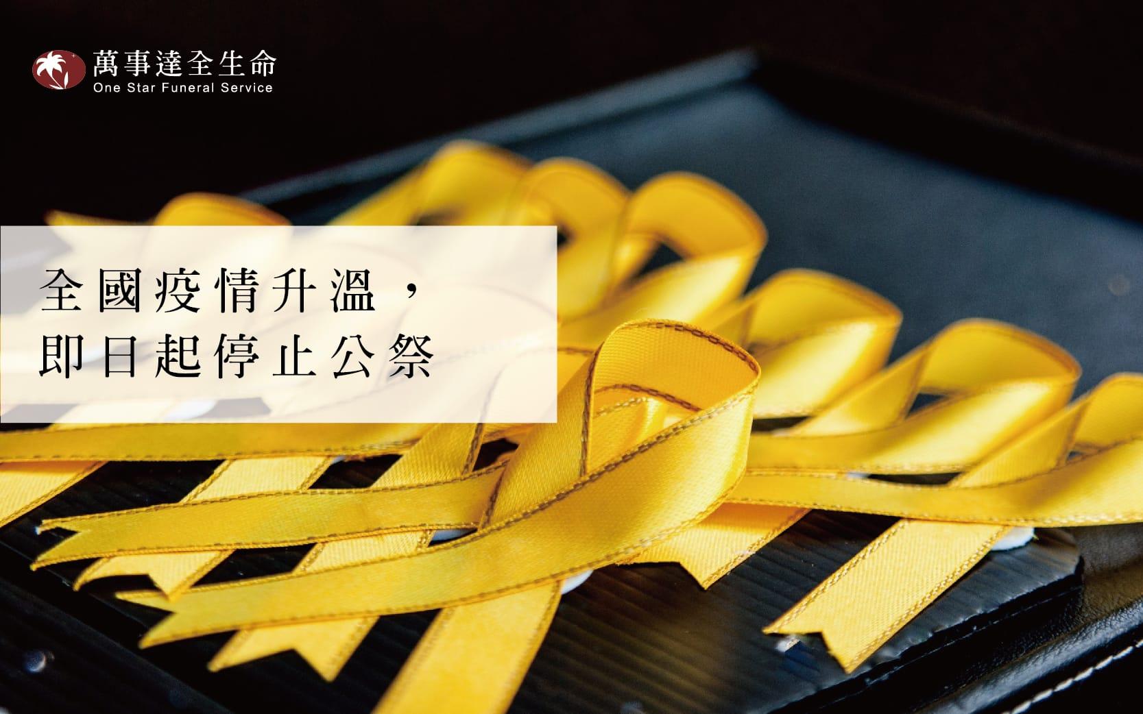 Read more about the article 全國新冠肺炎疫情升溫,即日起停止公祭