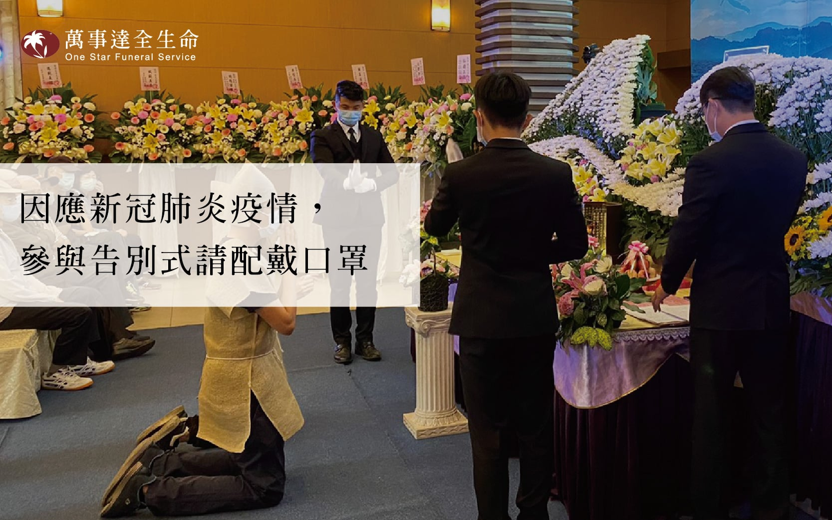 Read more about the article 因應新冠肺炎疫情,參與告別式請配戴口罩