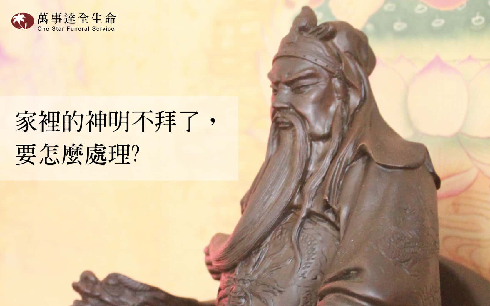 Read more about the article 家裡的神明不拜了,要怎麼處理?