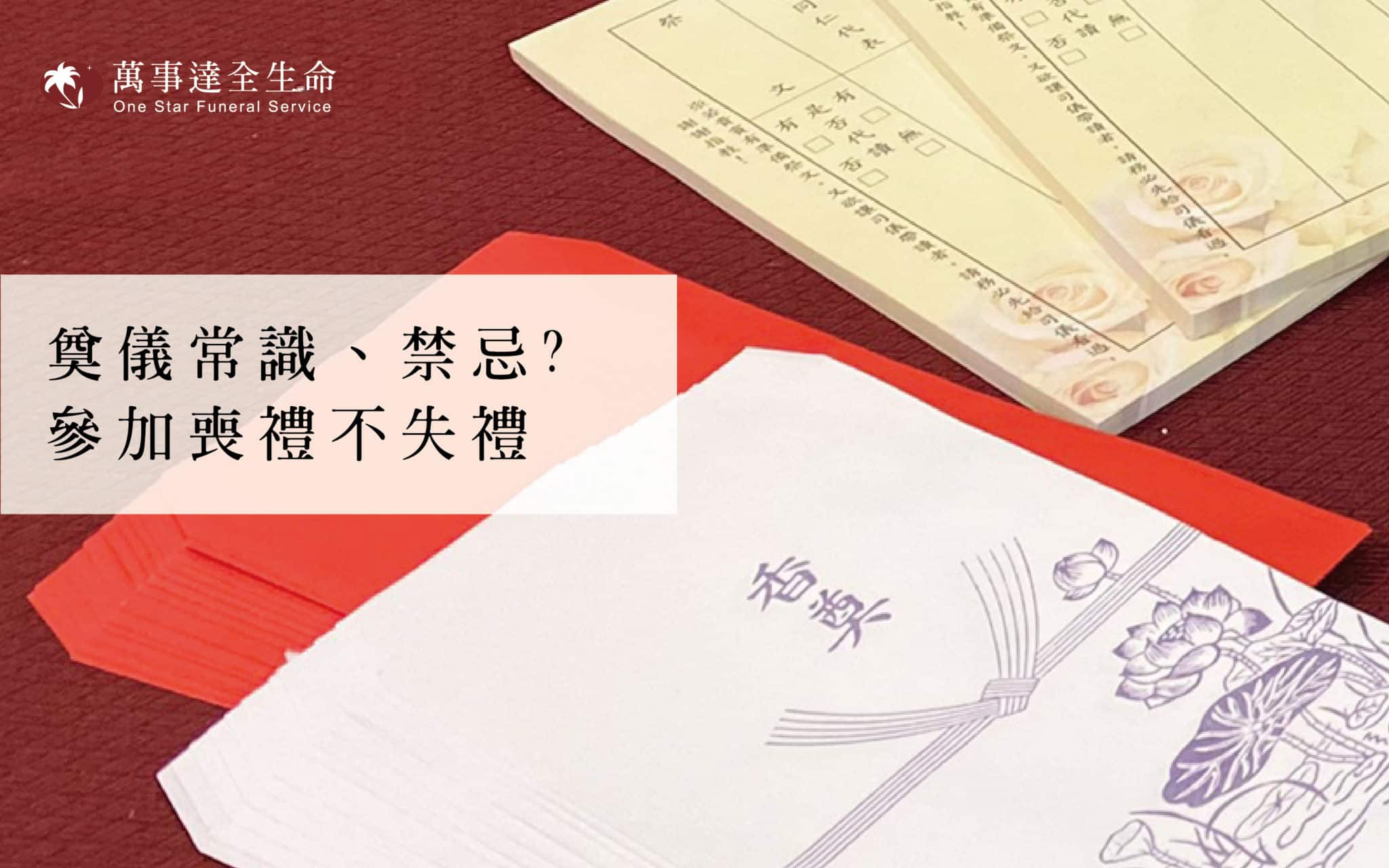 Read more about the article 白包常識、禁忌有哪些?參加喪禮不失禮