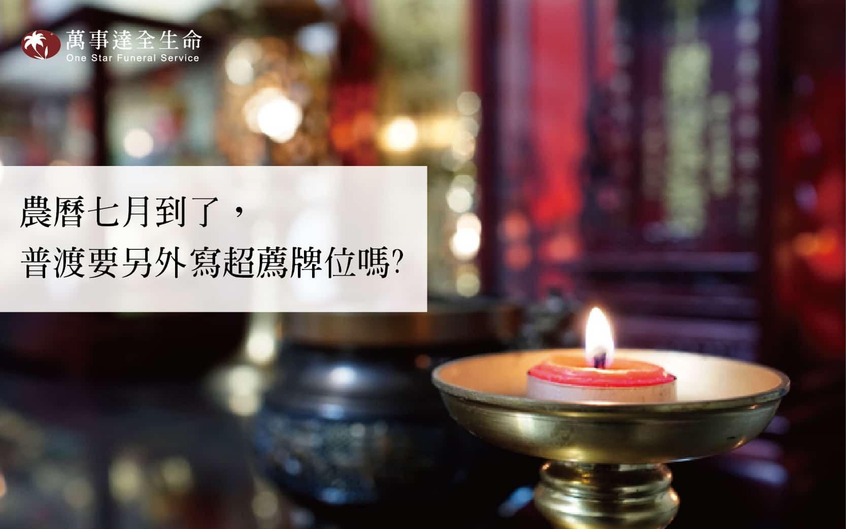 Read more about the article 農曆七月到了,普渡要另外寫超薦牌位嗎?